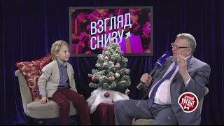 Вечерний Ургант. Взгляд снизу с Владимиром Жириновским (12.12.2014)