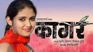 "Rinku Rajguru In New Marathi Movie ""Kaagar"" 
