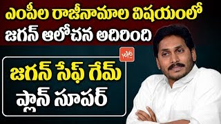 YS Jagan Political Strategy on YCP MPs Resignation for AP Special Status | AP News