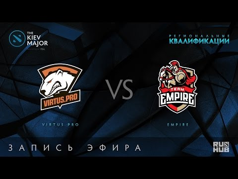 Virtus.pro vs Empire, Kiev Major Quals СНГ, game 1 [V1lat, Nexus]