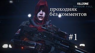 Killzone: В плену сумрака - прохождение без комментариев #1 (Shadow Fall PS4)