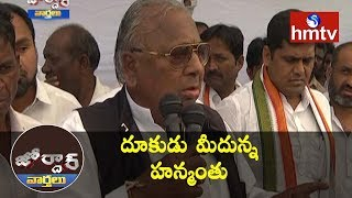 V Hanumantha Rao Shows Rebelism | Congress Leaders Fight | Jordar News  | hmtv News