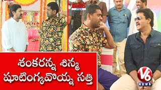 Bithiri Sathi At Director N Shankar
