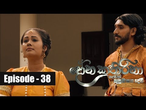 Dona Katharina | Episode 38 15th August 2018