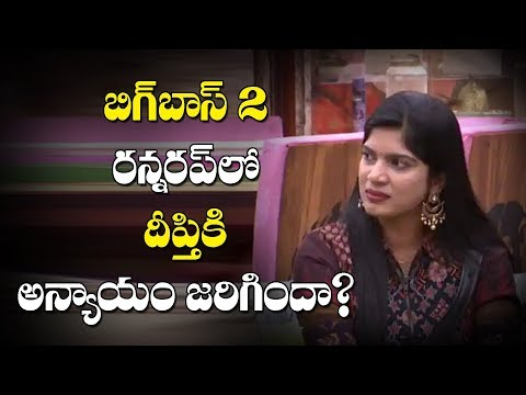 Deepthi About Her Elimination From Bigg Boss 2 Final | Deepthi Elimination | Y5 tv |