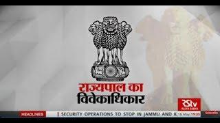 RSTV Vishesh – May 16, 2018: Discretionary powers of Governor     राज्यपाल का विवेकाधिकार