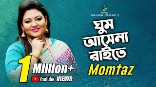 Ghum Ashena Raite | Momtaz | Folk Song | Old Song | Audio Album Jukebox