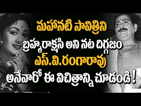 Mahanati Savitri & SV Ranga Rao Unknown Shocking Facts | Latest Tollywood News | Super Movies Adda