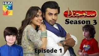Suno Chanda Season 3 Episode 1 | Hum Tv Drama