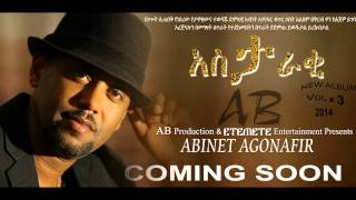 Abinet Agonafir Leman biye ለማን ብዬ New Ethiopian Amharic 2014