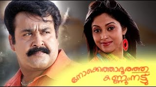 Diamond Necklace - Nokkethadoorathu Kannum Nattu 1985: Full Malayalam Movie