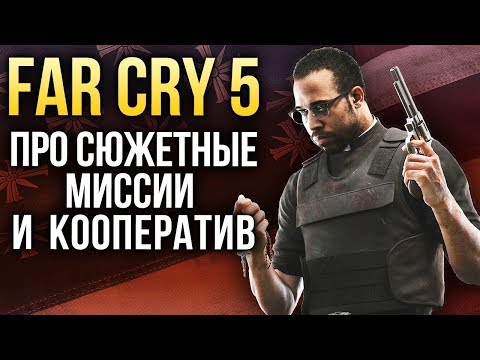 Far Cry 5 — Про сюжетные миссии и кооператив