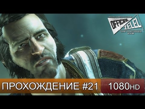 Assassin's Creed 4 прохождение на русском - Бенджамин Хорниголд - Часть 21