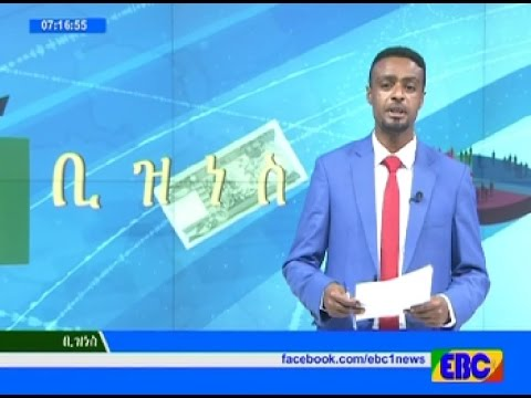 Amharic Day news ebc Sep 2016 ቢዝነስ የቀን  7 ሰዓት ዜና...መስከረም 19/2009 ዓ.ም