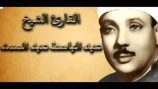 Surah Al Balad  By Qari Abdul Basit Abdul Samad