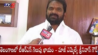 Mahabubnagar TRS Candidate Srinivas Goud Face to Face Over Election Results | TV5News