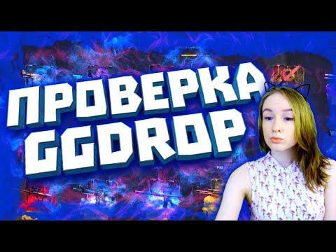 OPENCASE / ПРОВЕРКА GGDROP.COM С 300 РУБЛЕЙ