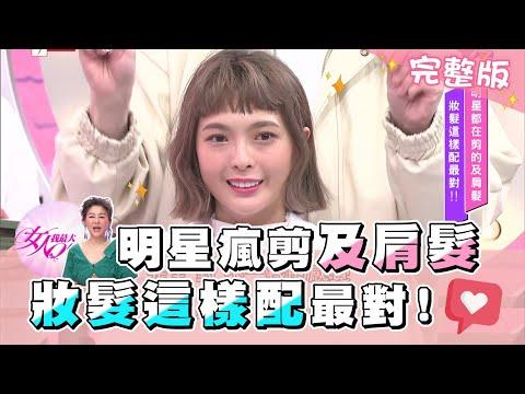 台綜-女人我最大-20210407 明星都在剪的及肩髮,妝髮這樣配最對!!