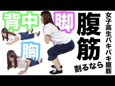 【ダイエット 筋トレ動画】腹筋割るなら脚・背中・胸の筋トレ後にバーピー有酸素運動が最も効果的! #女子高生バキバキ腹筋  – 長さ: 14:12。