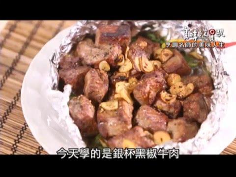 台綜-美味縱貫現-EP 040 烹飪名師的美味人生