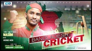 Bangladesh Cricket | Masum | Aronno Akon | Bangla New Music Video | 2017