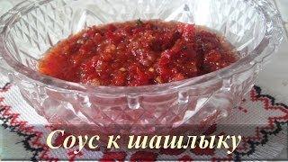 Томатный соус к шашлыку, рецепт