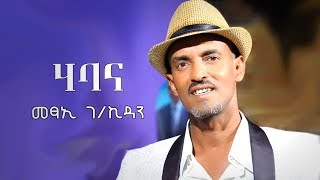 Metsae Gebrekidan - Habana / New EthiopianTigrigna Music (Official Music Video)