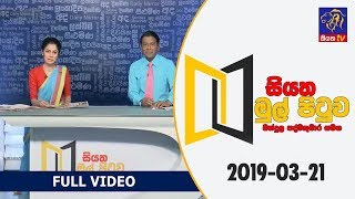 Siyatha Mul Pituwa with Bandula Padmakumara | 21 - 03 - 2019