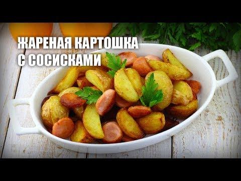 Жареная картошка с сосисками — видео рецепт