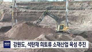 석탄재 희토류 소재산업 육성 추진