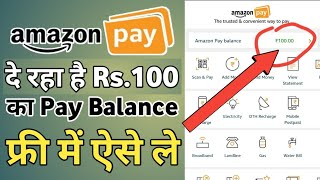 Free Rs.100 Amazon Pay Balance Everyone | Free ₹100 Amazon Gift card - Offers Ka Pitara