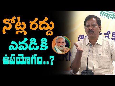 TDP Leader Jupudi Prabhakar Slams PM Modi Over Demonetisation | AP Political News | IndionTvNews