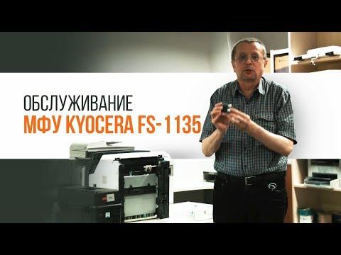 Обслуживание МФУ KYOCERA FS-1135 | Трудяга ТВ