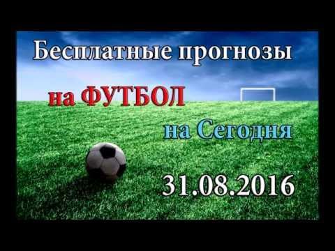 футбол платные прогнозы бесплатно на сегодня