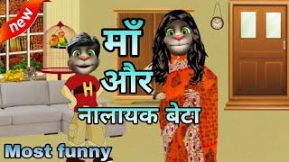 Maa Or Nalayak Beta //Most funny Video//Talking Tom Desi//Maa Beta Nokh-Jhok//Maa beta comedy!