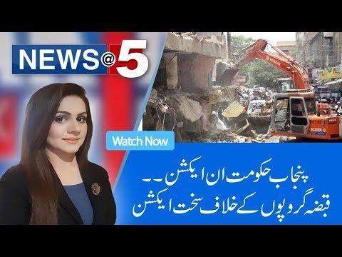 NewsAt5 | Punjab govt in action against land grabbers | 3 Oct 2018 | 92NewsHD