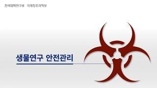 [실험실 안전 동영상] 12. 생물연구 안전관리