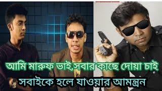 Funny bangla cinema   Kazi maruf  হাস্যকর বাংলা সিনেমা Bangla Funny interview buttfixx,RnaR,cinemaal