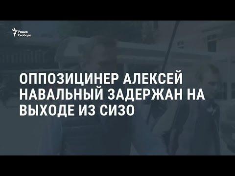Навального задержали на выходе из СИЗО / Новости