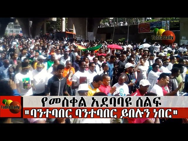 People Of Addis Delivered A Clear Message