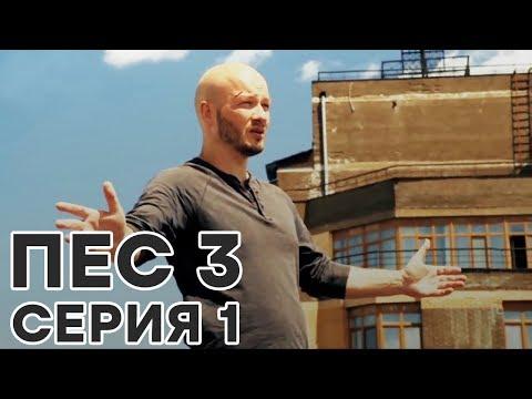 Сериал ПЕС - все серии - 3 сезон - 1 серия - смотреть онлайн