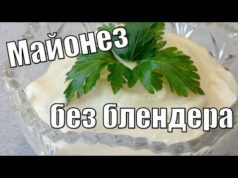 Майонез без блендера!Mayonnaise without a blender!