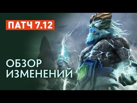 Патч 7.12 - Обзор и анализ - Зевс возвращается и будет в мете?!