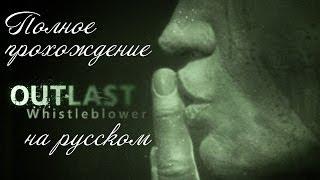 Полное прохождение Outlast - Whistleblower на русском.