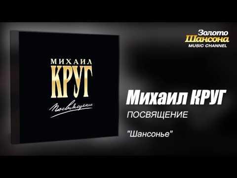 """Михаил КРУГ - """"Шансонье"""" (Audio)"""