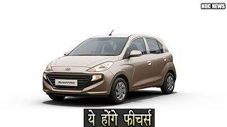 Hyundai Santro लांच करेगी CNG में 2 वर्शन , ये होंगे फीचर्स