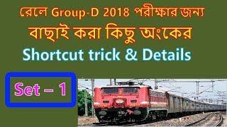2018 rail group -d Important math shortcut trick and details in bengali || online coaching
