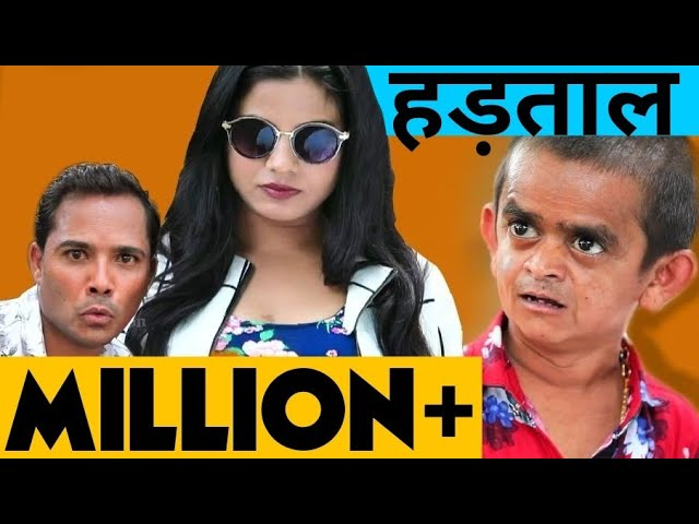 Chotu ki bhook hadtaal, छोटू की भूक हड़ताल Hindi khandeshi | Chotu Dada Comedy Video thumbnail