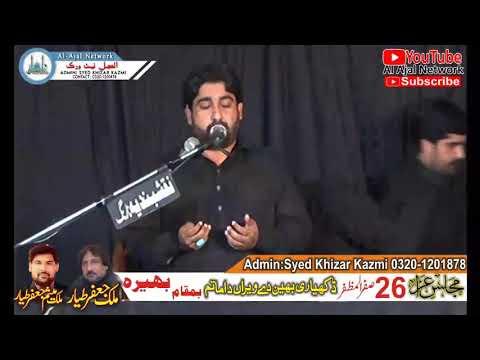 Zakir Najaf Abbas Bosal 26 safar 2018 (Jalsa Malik Ghulam jaffar Tayar) bhera city