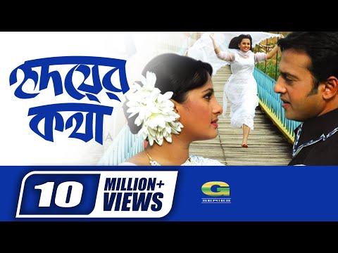 Hridoyer Kotha | Full Movie | Reaz | Purnima